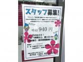クリーニング ルビー コープ岸和田店