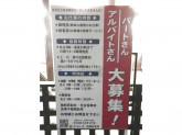 ザ・めしや 京都伏見店