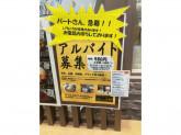 牛かつ上村 イオンモール堺鉄炮町店