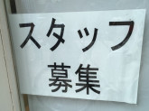 フィンフ 戸越公園店