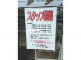 セブン-イレブン 佐倉志津駅前店
