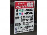 ワークマン 岡崎稲熊店