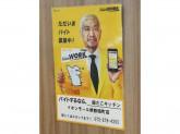 銀だこKITCHEN(キッチン) イオンモール堺鉄砲町店