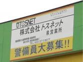 株式会社トスネット 泉営業所