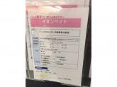 イオンペット イオンモール四日市北店