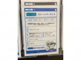 STONE MARKET(ストーンマーケット) イオンモール高崎店