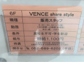 VENCE share style(ヴァンス シェアスタイル) 近鉄パッセ店