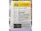 3COINS カラフルタウン岐阜店