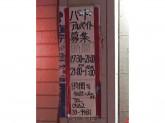 九州ラーメン 金平