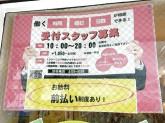 東洋ランドリー 渋谷東店