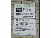 かしら焼&もつ鍋 金太郎 新宿店