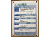 SALON DE TSUKI(サロン ド ツキ) 岸和田店