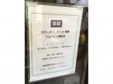 シャルマン 道玄坂店