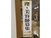 We Can(ウィーキャン) ヨドバシ博多店