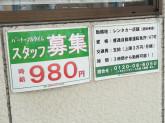トヨタレンタカー 阿倍野駅前店