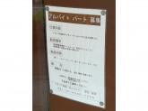 GANCHI(ガンチ)