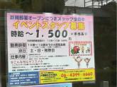 株式会社 リーディングベル 大阪東住吉代理店