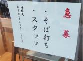 【閉店】曽ろ利(そろり)