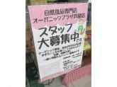 オーガニックプラザ 芦屋店