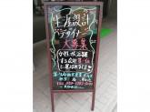 第一生命保険株式会社 神戸総合支社 西宮営業オフィス