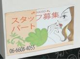 HASSO(ハッソ)