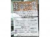 産経新聞 墨江・長居販売所