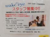 make eye(メイクアイ) イオン小郡店