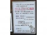 生そば江戸 芦屋店