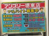 生活彩家 アンスリー 堺東店