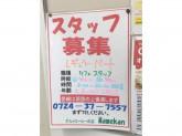 Mamekan(マメカン) 岸和田ラパーク店