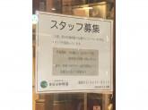 世田谷珈琲游 梅ヶ丘店