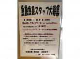 魚魯魚魯(ぎょろぎょろ) 赤羽店