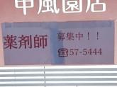 にしきた調剤薬局 甲風園店