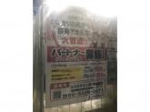 ココカラファイン 東松原店