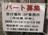 オール薬品工業株式会社 園田工場