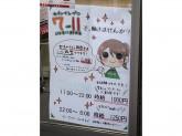 セブン-イレブン 二子玉川駅西店