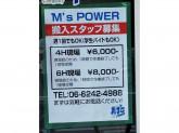 株式会社 M's POWER(エムズパワー)