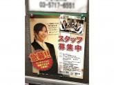 焼肉名菜 福寿 用賀店