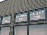 美容室 first class(ファーストクラス) 小山店
