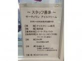 サーティワンアイスクリーム イーサイト高崎店