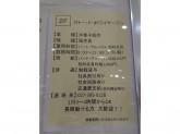 ガトー・ド・ボワイヤージュ E'site高崎店
