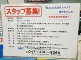 京成トラベルサービス(株) 青戸営業所