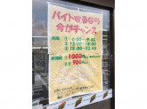 セブン-イレブン 名古屋宝神4丁目店