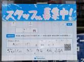 ファミリーマート 太田窪2丁目店