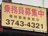 東京ヤサカ自動車株式会社 本社