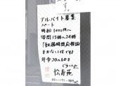 焼肉 松寿苑
