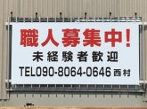 株式会社 西村防水工業