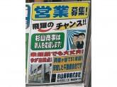 杉山商事株式会社