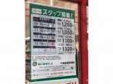 まいばすけっと 千歳船橋駅西店