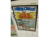 スギ薬局調剤 円町店